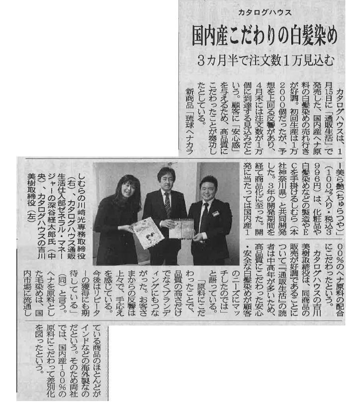 4月11日発行 流通新聞より取材していただき取り上げていただきました。