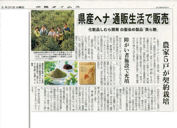 カタログハウス「琉球ヘナカラー 美ら艶」が2019年5月21日の沖縄タイムスに掲載されました