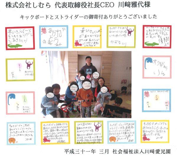 弊社の近くにある社会福祉法人川崎愛児園に寄付させていただきました。