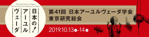 台風19号の接近に伴う「アーユルヴェーダ展示会」開催中止変更のお知らせ