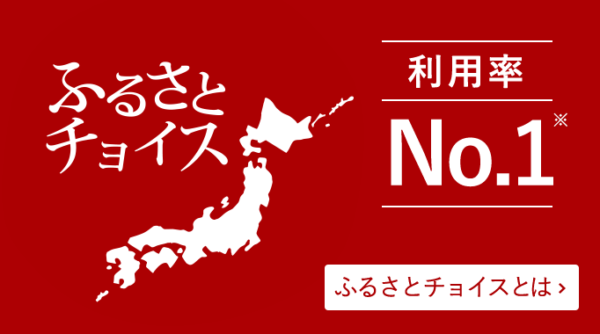 シムシムの商品が川崎市のふるさとチョイスに選ばれました!