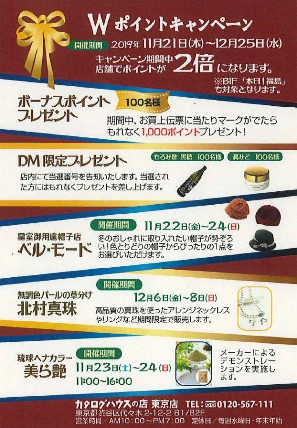 2019年11月23日24日とカタログハウス東京店で美ら艶のイベントを行います!