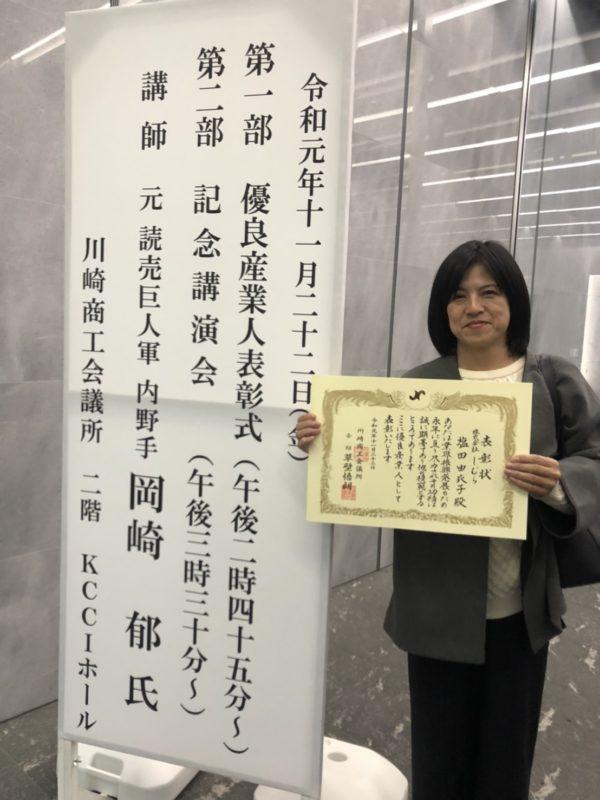 第67回 優良産業人表彰式で表彰されました!