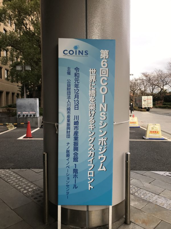 COINSシンポジウムに企業参加してきました。