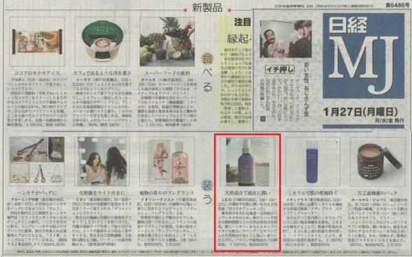 1月27日の日経MJに「Mスカルプエッセンス」が掲載になりました!