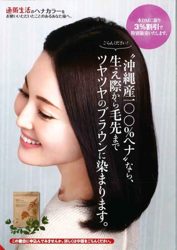 2020年2月より琉球ヘナカラー  美ら艶-ちゅらつや-のDMが開始されました!