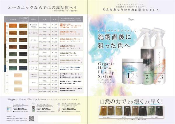 オーガニックヘナプラスアップシステム サロン専売品 新発売