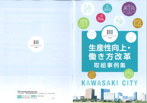 川崎市から「働き方改革」の成功事例として取り上げていただきました。