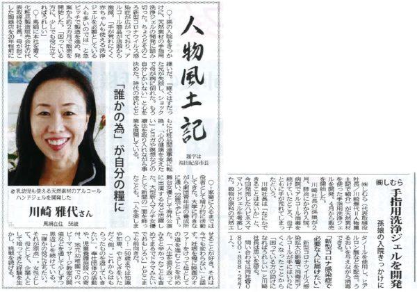 5月29日のタウンニュースに掲載になりました!
