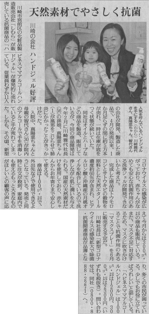 5月9日の読売新聞朝刊に「ハピネスママアルコールハンドジェル」が掲載になりました。