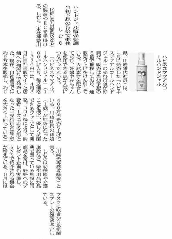 日本流通産業新聞に「ハピネスママアルコールハンドジェル」が掲載になりました。