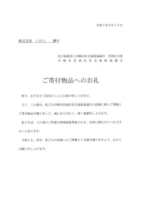 川崎市社会福祉協議会にアルコールジェルなどを寄付させていただき、2020年6月19日の読売新聞朝刊に掲載になりました。