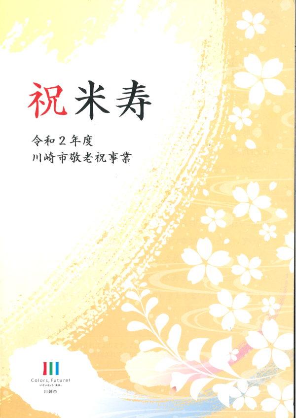 川崎市敬老祝事業 祝米寿