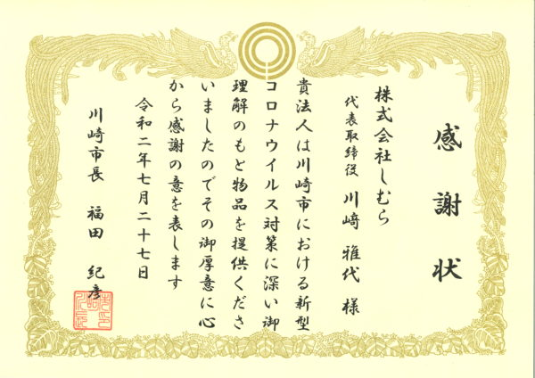 川崎市より「感謝状」をいただきました。