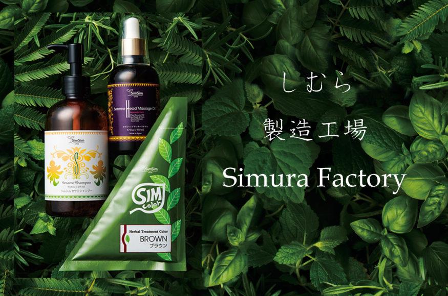 SimSimジャパン