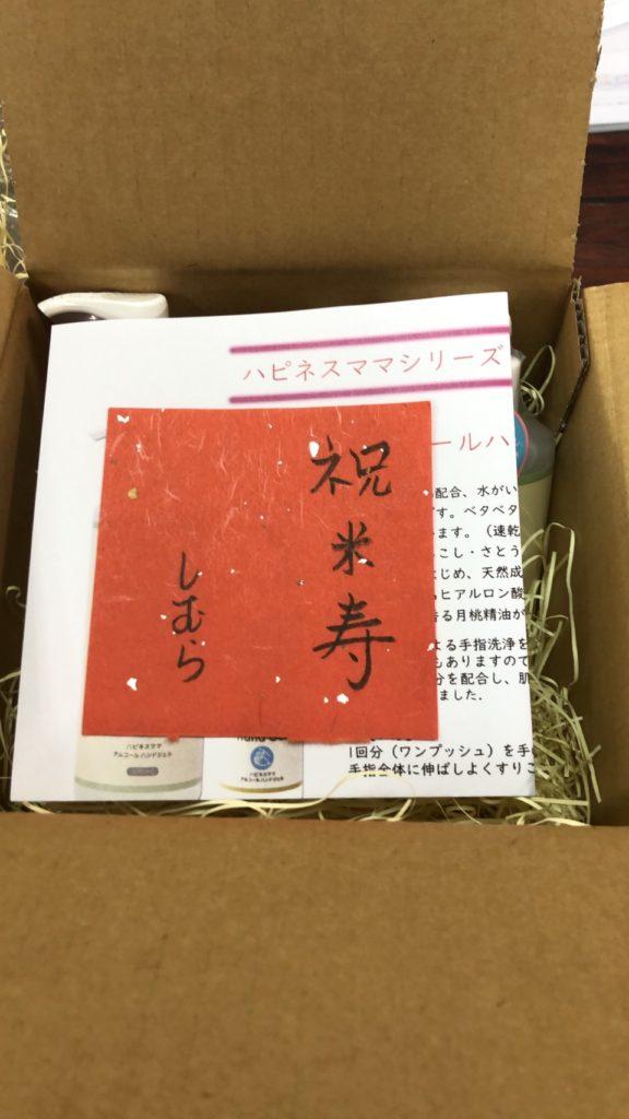 祝!米寿!!誠におめでとうございます!!!