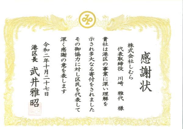 東京都港区より感謝状をいただきました。
