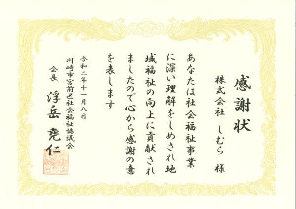 川崎市宮前区社会福祉協議会より感謝状をいただきました!
