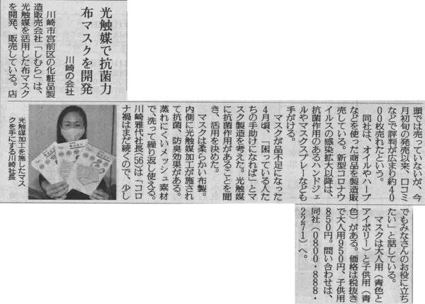 11月30日読売新聞朝刊に布マスクが掲載になりました!