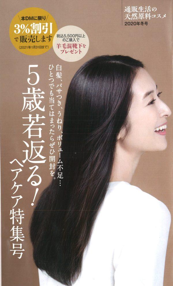 通販生活の天然原料コスメ「5歳若返る」ヘアケア特集号に沖縄産ヘナ「美ら艶」が掲載になっています。