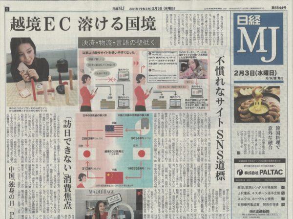 2月3日の日経MJに「エアークリーン」が掲載になりました。