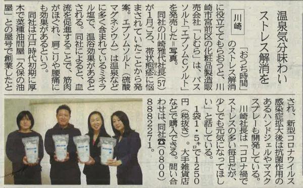 2021年3月25日の神奈川新聞に「エプソムCソルト」が掲載になりました!