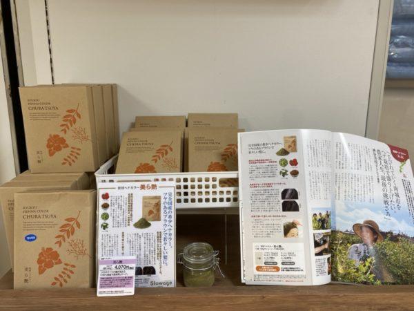大分県の百貨店「トキハ」で23日、24日と美ら艶イベントを開催!