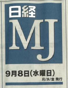 9月8日(水曜日)の日経MJに「たまごアパタイト歯磨き」が掲載になりました。