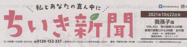 ちいき新聞に「たまごマスクスプレー」が掲載になりました!